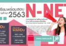 กำหนดการทดสอบทางการศึกษาระดับชาติ (N-NET) ครั้งที่ 2 ปีการศึกษา 2563
